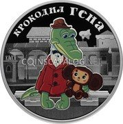 Russia 3 Rubles (Gena the Crocodile) КРОКОДИЛ ГЕНА КАССА coin reverse