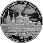 Russia 3 Rubles (Nativity of the Virgin Bobrenev Monastery) БОГОРОДИЦЕРОЖДЕСТВЕНСКИЙ БОБРЕНЕВ МУЖСКОЙ МОНАСТЫРЬ МОСКОВСКАЯ ОБЛАСТЬ coin reverse