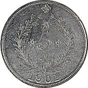 Portugal 5 Reis Carlos I Pattern 1901 5 1901 coin reverse
