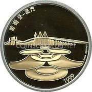 Portugal 500 Escudos (Return of Macau to China) KM# 723b 1999 PAULA LOURENÇO coin reverse