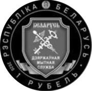 Belarus 1 Ruble 100th Anniversary of the Customs Service of Belarus 2020 Proof 1 РУБЕЛЬ 2020 БЕЛАРУСЬ ДЗЯРЖАЎНАЯ МЫТНАЯ СЛУЖБА РЭСПУБЛІКА БЕЛАРУСЬ coin obverse
