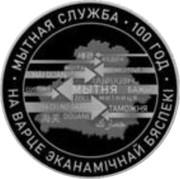 Belarus 1 Ruble 100th Anniversary of the Customs Service of Belarus 2020 Proof 100 ГОД МЫТНАЯ СЛУЖБА / НА ВАРЦЕ ЭКАНАМІЧНАЙ БЯСПЕКІ coin reverse