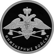 Russia 1 Ruble (Engineering Corps Emblem) ИНЖЕНЕРНЫЕ ВОЙСКА coin reverse