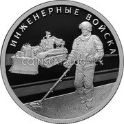 Russia 1 Ruble (Engineering Corps) ИНЖЕНЕРНЫЕ ВОЙСКА coin reverse