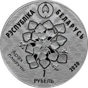 Belarus 1 Ruble Wildlife Preserves - Lynx 2020 Proof 1 РУБЕЛЬ 2020 АРЭХ ПЛЫВУЧЫ РЭСПУБЛІКА БЕЛАРУСЬ coin obverse