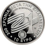Greece 10 Euro (The Evolution of the map of Greece - 1881 Thessaly – Arta) 200 ΧΡΟΝΙΑ ΜΕΤΑ ΤΗΝ ΕΠΑΝΑΣΤΑΣΗ 10 ΕΥΡΩ ΕΛΛΗΝΙΚΗ ΔΗΜΟΚΡΑΤΙΑ 21 coin reverse