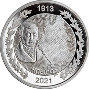 Greece 10 Euro The Evolution of the map of Greece - 1913 Epirus 2021 1913 2021 ΗΠΕΙΡΟΣ coin obverse