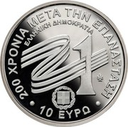 Greece 10 Euro The Evolution of the map of Greece - 1913 Macedonia 2021 200 ΧΡΟΝΙΑ ΜΕΤΑ ΤΗΝ ΕΠΑΝΑΣΤΑΣΗ 10 ΕΥΡΩ ΕΛΛΗΝΙΚΗ ΔΗΜΟΚΡΑΤΙΑ 21 coin reverse