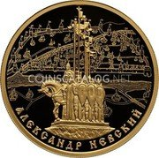 Russia 100 Rubles (800th Anniversary of the Birth of the Grand Prince Alexander Nevsky) АЛЕКСАНДР НЕВСКИЙ coin reverse