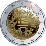 Greece 2 Euro (Greek War of Independence) 1821-2021 200 XPONIA AΠO THN ΕΛΛΗΝΙΚΗ EΠANAΣTAΣH GS ΕΛΛΗΝΙΚΗ ΔΗΜΟΚΡΑΤΙΑ coin obverse