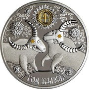 Belarus 20 Roubles Year of the Bull 2020 ГОД БЫКА coin reverse