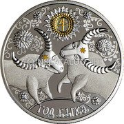 Belarus 20 Roubles (Year of the Bull) ГОД БЫКА coin reverse