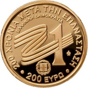 Greece 200 Euro The Flags of Greece - 1978 Flag 2021 200 ΧΡΟΝΙΑ ΜΕΤΑ ΤΗΝ ΕΠΑΝΑΣΤΑΣΗ 200 ΕΥΡΩ 21 ΕΛΛΗΝΙΚΗ ΔΗΜΟΚΡΑΤΙΑ coin reverse