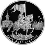 Russia 3 Rubles (800th Anniversary of the Birth of the Grand Prince Alexander Nevsky) АЛЕКСАНДР НЕВСКИЙ coin reverse