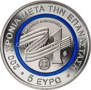 Greece 5 Euro (200 Years Since the 1821 Greek Revolution) ΕΛΛΗΝΙΚΗ ΔΗΜΟΚΡΑΤΙΑ 200 ΧΡΟΝΙΑ ΜΕΤΑ ΤΗΝ ΕΠΑΝΑΣΤΑΣΗ 5 ΕΥΡΩ 21 coin reverse