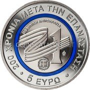 Greece 5 Euro (200 Years Since the Greek Revolution) 200 ΧΡΟΝΙΑ ΜΕΤΑ ΤΗΝ ΕΠΑΝΑΣΤΑΣΗ 5 ΕΥΡΩ ΕΛΛΗΝΙΚΗ ΔΗΜΟΚΡΑΤΙΑ 21 coin reverse