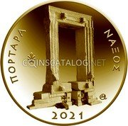 Greece 50 Euro (The Portara of Naxos) ΠΟΡΤΑΡΑ ΝΑΞΟΥ 2021 coin reverse