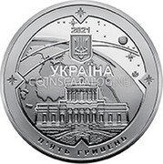 Ukraine Five Hryven (200 Years of the Nikolaev Astronomical Observatory) 2021 УКРАЇНА П ' ЯТЬ ГРИВЕНЬ coin obverse