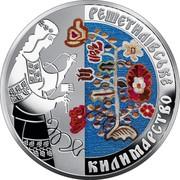 Ukraine 10 Hryven Reshetylivka Carpet Weaving 2021 Proof РЕШЕТИЛІВСЬКЕ КИЛИМАРСТВО coin reverse