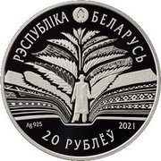 Belarus 20 Roubles 125 th anniversary of the birth of Kondrat Krapivy 2021 РЭСПУБЛІКА БЕЛАРУСЬ AG 925 2021 20 РУБЛЁЎ coin obverse