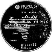 Belarus 20 Roubles Ivan Melezh 100th anniversary 2021 РЭСПУБЛІКА БЕЛАРУСЬ ЛЮДЗІ НА БАЛОЦЕ ТУМАНЫ НАД БАГНАЮ РАМАН 1956-60Г. 20 РУБЛЁЎ 2021 AG 925 coin obverse