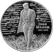 Belarus 20 Roubles Ivan Melezh 100th anniversary 2021 ІВАН МЕЛЕЖ 1921–1976 coin reverse