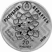 Belarus 20 Roubles Nature Reserve of Sinsha - Linx 2020 proof РЕСПУБЛІКА БЕЛАРУСЬ АРЭХ ПЛЫВУЧЫ 20 РУБЛЁЎ 2020 coin obverse