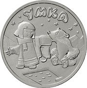 Russia 25 Roubles (Umka) УМКА coin reverse