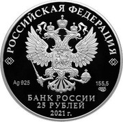 Russia 25 Rubles The 60th Anniversary of the First Human Space Flight 2021 Proof РОССИЙСКАЯ ФЕДЕРАЦИЯ БАНК РОССИИ 25 РУБЛЕЙ 2021 Г AG 925 155,5 coin obverse