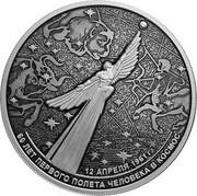Russia 25 Rubles The 60th Anniversary of the First Human Space Flight 2021 Proof 60 ЛЕТ ПЕРВОГО ПОЛЕТА ЧЕЛОВЕКА В КОСМОС 12 АПРЕЛЯ 1961 Г coin reverse