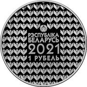 Belarus 1 Rouble (Belarusian State University. 100 years) РЭСПУБЛІКА БЕЛАРУСЬ 2021 1 РУБЕЛЬ coin obverse