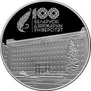 Belarus 1 Rouble (Belarusian State University. 100 years) 100 БЕЛАРУСКІ ДЗЯРЖАЎНЫ УНІВЕРСІТЭТ coin reverse