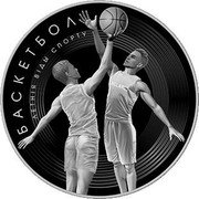Belarus 1 Rouble (Summer sports. Basketball) БАСКЕТБОЛ ЛЕТНІЯ ВІДЫ СПОРТУ coin reverse