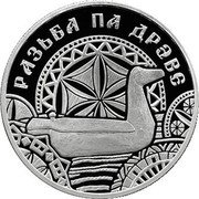 Belarus 1 Rouble (Wood carving) РАЗЬБА ПА ДРЭВЕ coin reverse