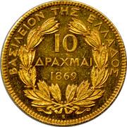 Greece 10 Drachmai George I - Essai 1869 KM# E10 ΒΑΣΙΛΕΙΟΝ ΤΗΣ ΕΛΛΑΔΟΣ 10 ΔΡΑΧΜΑΙ 1869 coin reverse