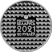 Belarus 20 Roubles (Belarusian State University. 100 years) РЭСПУБЛІКА БЕЛАРУСЬ 2021 20 РУБЛЁЎ AG 925 coin obverse