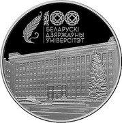 Belarus 20 Roubles (Belarusian State University. 100 years) 100 БЕЛАРУСКІ ДЗЯРЖАЎНЫ УНІВЕРСІТЭТ coin reverse