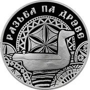 Belarus 20 Rubles (Wood carving) РАЗЬБА ПА ДРЭВЕ coin reverse
