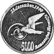 Slovenia 5000 Tolarjev (1st Anniversary of Independence (Bird's beak below center of spiral) KM# 2.1 23 DECEMBER 1990 5000 SAMOSTOJNA SLOVENIJA coin reverse