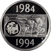 Australia 1 Dollar Dollar Decade 2004 1984 1994 coin reverse