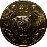 Australia 1 Dollar Year of the Tiger 2010 KM# 1659 2010 YEAR OF THE TIGER coin reverse