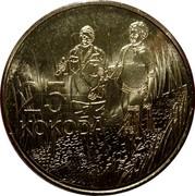 Australia 25 Cents Anzac to Afghanistan Series - Kokoda 2016  25 KOKODA coin reverse