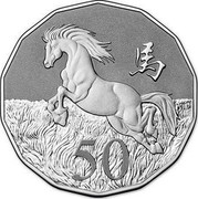 Australia 50 Cents Year of the Horse 2014  50 coin reverse