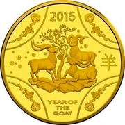 Australia 10 Dollars Lunar Year of the Goat 2015 2015 YEAR OF THE GOAT coin reverse