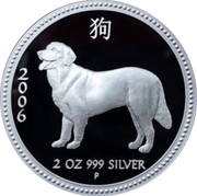 Australia 2 Dollars Year of the Dog 2006 KM# 1884a 2006 2 OZ 999 SILVER P coin reverse